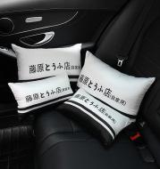 Car neck pillow text D Fujiwara Tofu shop car seat cushion