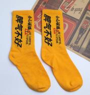 Text in tube socks