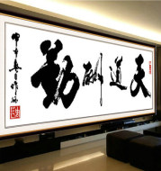 Calligraphy calligraphy cross stitch
